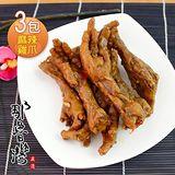 那魯灣 香滷花椒麻辣雞腳 3包 真空包/300g/包
