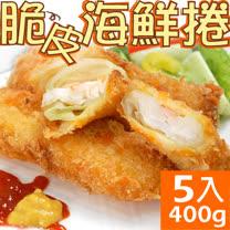 【築地一番鮮】脆皮鮮蝦花枝海鮮卷(5入裝/盒/400g)-任選
