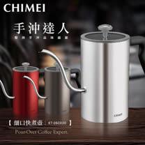CHIMEI 奇美 KT-05C020 手沖達人細口快煮壺/手沖壺/咖啡壺(三色可選)