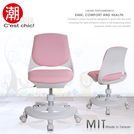 【C'est Chic】Youth青春協奏曲多功能學童椅-Made in Taiwan-粉紅