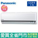 Panasonic國際4-5坪CS/CU-K28YCA2變頻冷專分離式冷氣空調_含配送到府+標準安裝