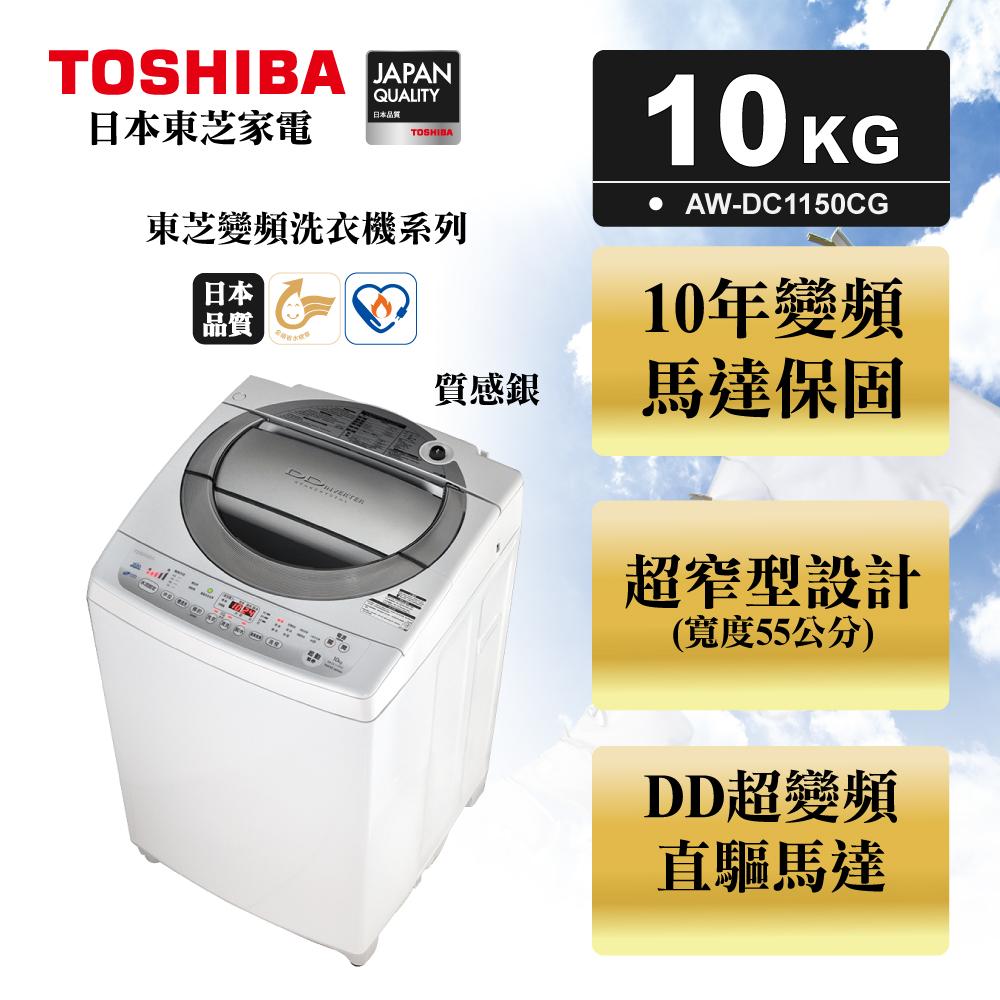 TOSHIBA東芝10公斤直驅變頻洗衣機AW~DC1150CG