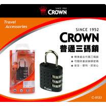 《Traveler Station》CROWN C-5123 三碼鎖 掛鎖  四色可選