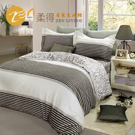 【柔得寢飾】ZEN 簡約時尚 天絲雙人四件式床包組 ZLG69