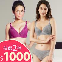 【EASY SHOP】經典時尚 典雅峰華 內衣2件$1000