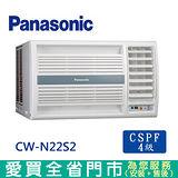 Panasonic國際3-4坪CW-N22S2右吹窗型冷氣空調_含配送到府+標準安裝