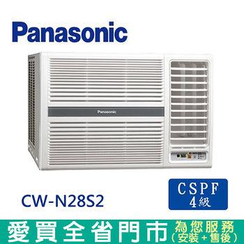 Panasonic國際4-5坪CW-N28S2右吹窗型窗型冷氣空調_含配送到府+標準安裝