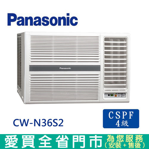 Panasonic國際5-7坪CW-N36S2右吹窗型冷氣空調_含配送到府+標準安裝