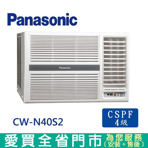Panasonic國際6-8坪CW-N40S2右吹窗型冷氣空調_含配送到府+標準安裝