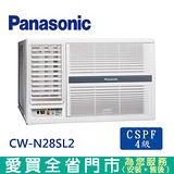 Panasonic國際4-5坪CW-N28SL2左吹窗型冷氣空調_含配送到府+標準安裝