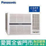 Panasonic國際7-9坪CW-N50HA2變頻右吹窗型冷暖空調_含配送到府+標準安裝