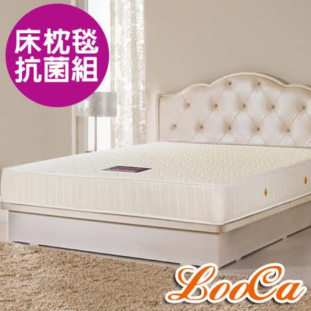 (床+枕+毯組) LooCa抗菌銀觸媒蜂巢獨立筒床墊-單人