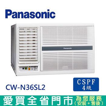 Panasonic國際5-7坪CW-N36SL2左吹窗型冷氣空調_含配送到府+標準安裝