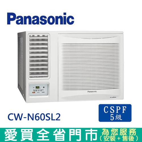 Panasonic國際9-12坪CW-N60SL2左吹窗型冷氣空調_含配送到府+標準安裝