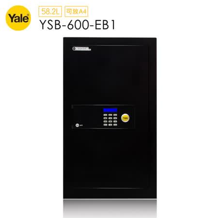 耶魯 Yale 通用系列數位電子保險箱 櫃 家用防盗型 特大 YSB 600 EB1