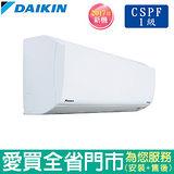 DAIKIN大金9-11坪FTXM60RVLT橫綱系列變頻冷暖空調_含配送到府+標準安裝