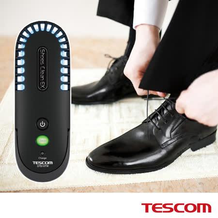 TESCOM 鞋用UV除臭乾燥器 OTS10TW