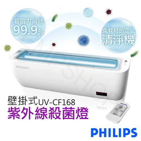 【飛利浦PHILIPS】壁掛式紫外線殺菌燈 UV-CF168