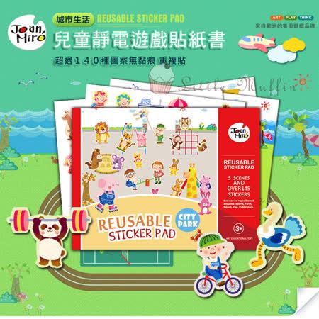 西班牙JoanMiro 兒童靜電遊戲貼紙書 校園生活 超過145種圖案貼紙