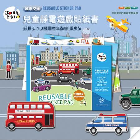西班牙JoanMiro 兒童靜電遊戲貼紙書 交通車車 超過145種圖案貼紙