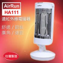 AirRun 遠紅外線電暖器 HA111