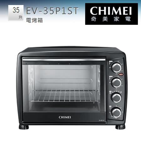CHIMEI 奇美 EV-35P1ST 35公升雙溫控專業級旋風電烤箱
