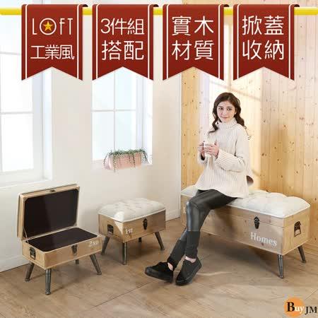 BuyJM Loft復古亞麻布木製掀蓋收納椅凳組1大2小/收納箱/穿鞋椅