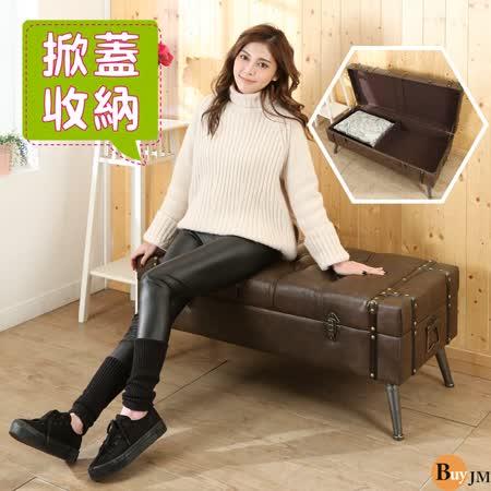 BuyJM Loft工業風復古皮箱式收納掀蓋沙發椅/寬100公分