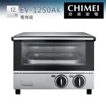CHIMEI 奇美 EV-12S0AK 12L遠紅外線不銹鋼電烤箱