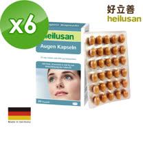 德國 好立善 EUREYE葉黃素全方位複方軟膠囊 六入組(30粒*6)