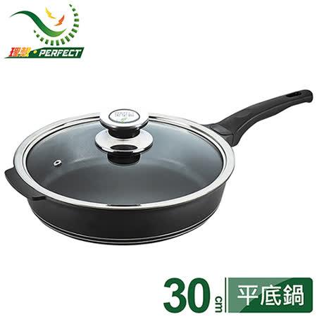 日式黑金鋼深型平底鍋-30cm附蓋-台灣製造《PERFECT 理想》