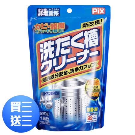 (買3送3)日本獅王 銀酵素洗衣槽粉 清洗劑280g