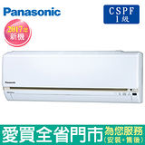 Panasonic國際6-8坪CS/CU-LJ40YCA2變頻冷專分離式冷氣空調_含配送到府+標準安裝