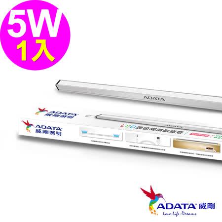 威剛 ADATA  LED 調色 閱讀磁鐵燈