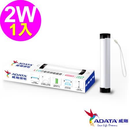 威剛 ADATA  LED 行動照明 磁鐵燈