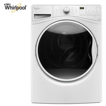 Whirlpool惠而浦 15公斤極智Duet 滾筒洗衣機WFW85HEFW 送安裝