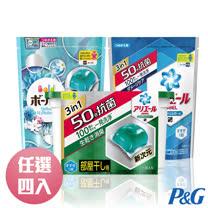 (任選4入)日本P&G 洗衣球-陽光清香 / 潔淨(白葉香) / 抗菌(柑橘綠香)