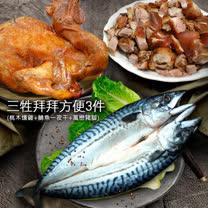 【築地一番鮮】三牲方便3件(桃木燻雞+鯖魚一夜干+萬巒豬腳)免運組