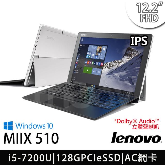 Lenovo MIIX510 12.2吋FHD/i5-7200U雙核心/4G/128G PCIeSSD/Win10 平板筆電 (80XE0045TW)