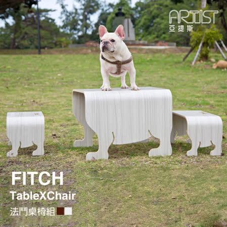 【亞提斯居家生活館】FITCH費奇法鬥桌椅組(一桌兩椅)( 大理石白-PVC耐刮材質/2款)