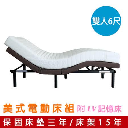 吉加吉 美式電動床組 FB-5005 (雙人6尺 雙床架) 附LV記憶床墊