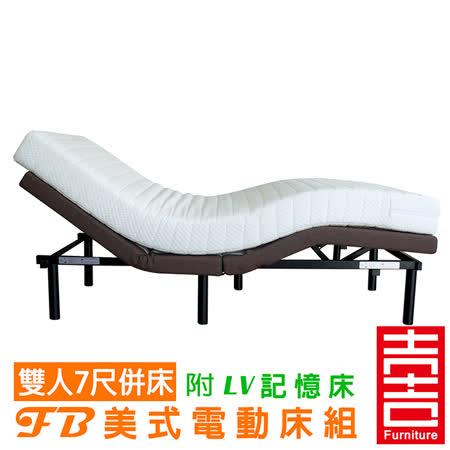 吉加吉 美式電動床組 FB-5006 (雙人7尺 雙床架) 附LV記憶床墊