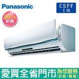 Panasonic國際5-7坪CS/CU-LX36YCA2變頻冷專分離式冷氣空調_含配送到府+標準安裝