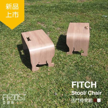 【亞提斯居家生活館】FITCH費奇法鬥椅凳組(一組兩張)(胡桃色-PVC耐刮材質/2款)