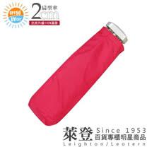 【萊登傘】扁型輕便手開三折傘(桃紅)-口袋傘