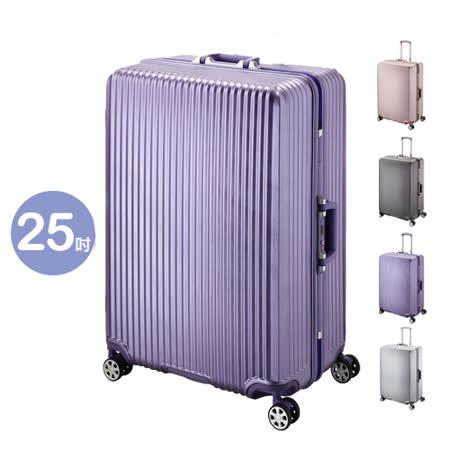 【AOU】25吋 魅力之旅 行李箱鏡面防刮 金屬拉絲旅行箱 鋁框箱(四色選一90-030B)