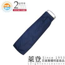 萊登扁型輕便手開三折傘(深藍)-口袋傘