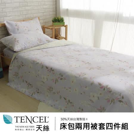 伊柔寢飾 台灣製造-50%天絲-冰涼透氣-雙人床包兩用被套組-芙雪