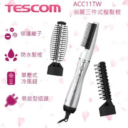 TESCOM ACC10TW俏麗三件式整髮梳 冷風 負離子 假髮可用 附三種捲髮梳 髮梳可水洗 公司貨