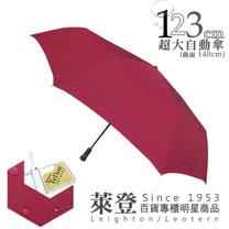 【萊登傘】123cm防撥水超大傘面自動傘(素面紅)-可遮三人